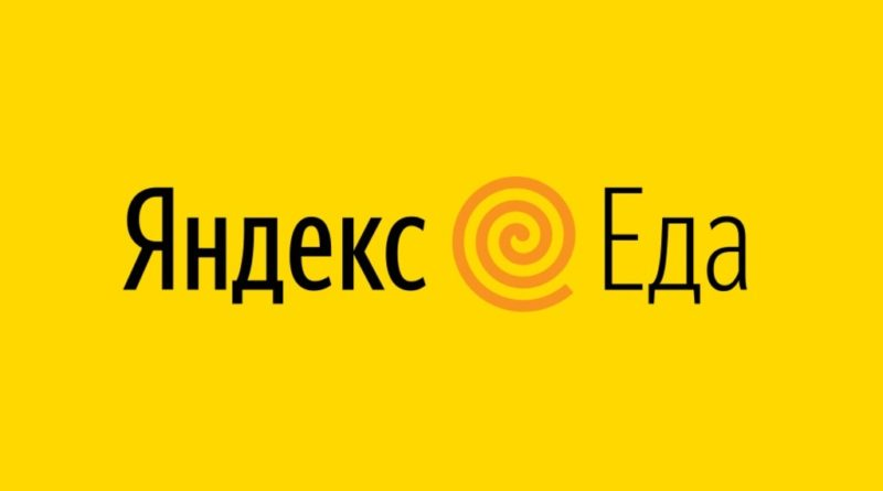 доставка еды Яндекс еда