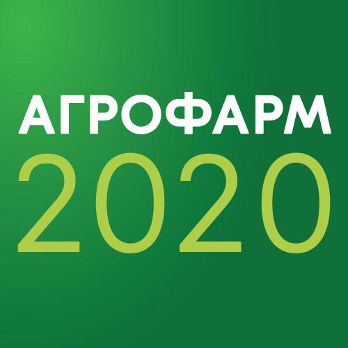 АгроФарм 2020