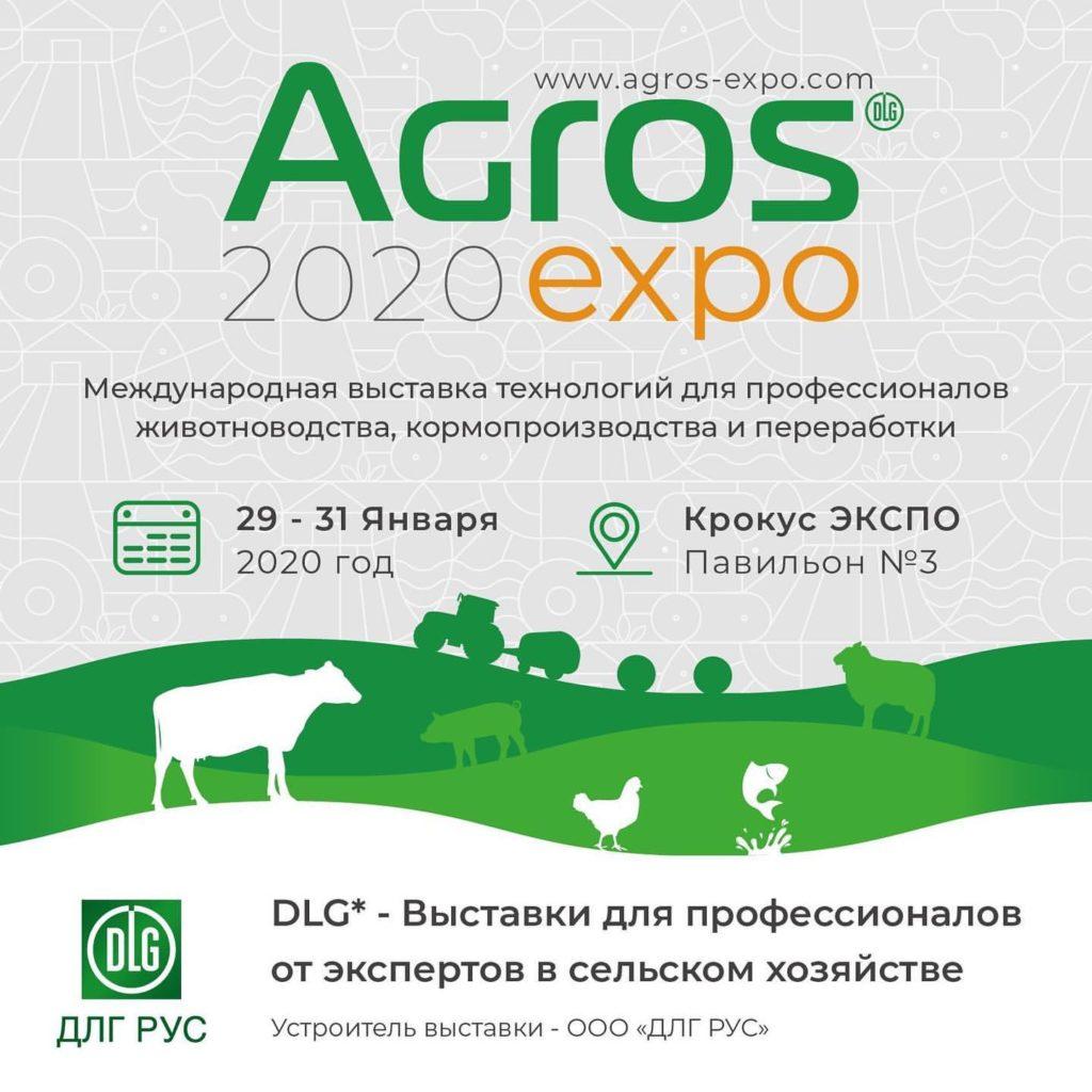 АГРОС 2020